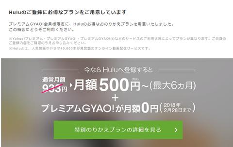 Gyao-prm002
