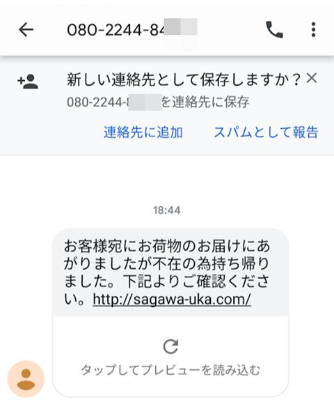 sagawa-sagi-001