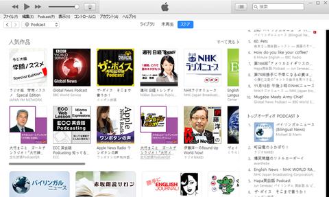 iTunes-Podcast002