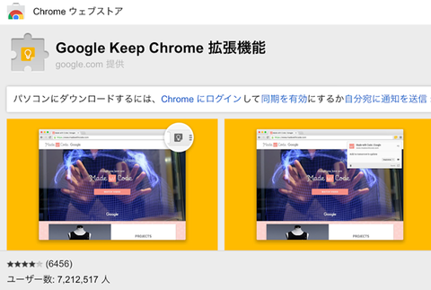 chrome-keep-000