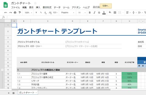 office-google-002