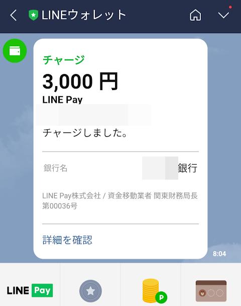 LINEpay-000