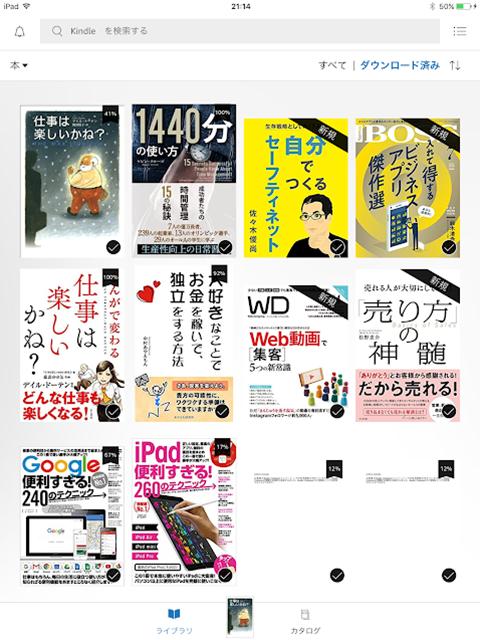 iPad-kindle-001