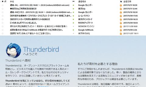 Thunderbird-info001