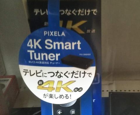 4k-pixela
