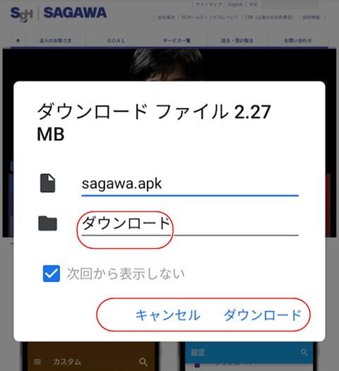 sagawa-sagi-003