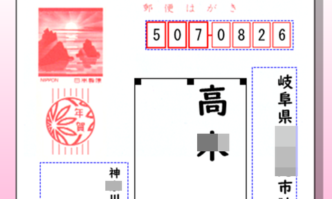 hagaki-fonto-003