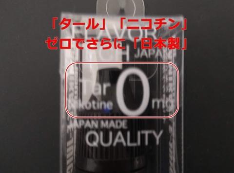 VAPE-kami-002