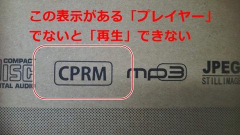 cprm-001