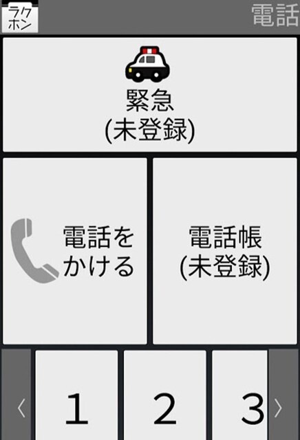 rakuphone-004