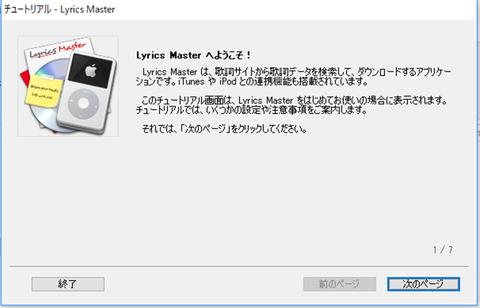 Lyrics Master002