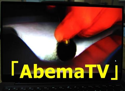 xps-gamen-abema