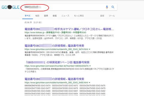 google-tel001