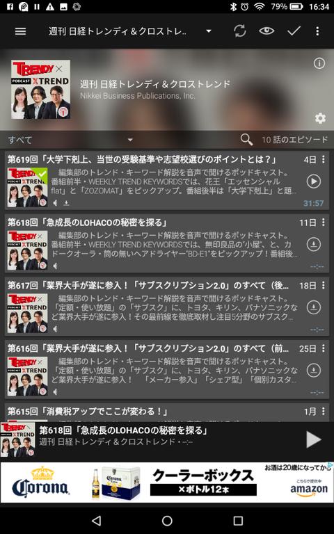 Screenshot_20190816-163433