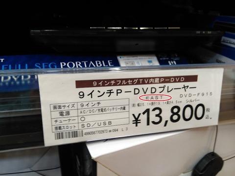 jeneric-east-dvd