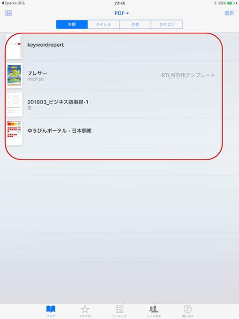 iPad-pdf-004