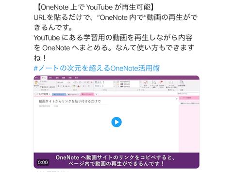 onenote-yt-000