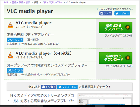 VLC-mado