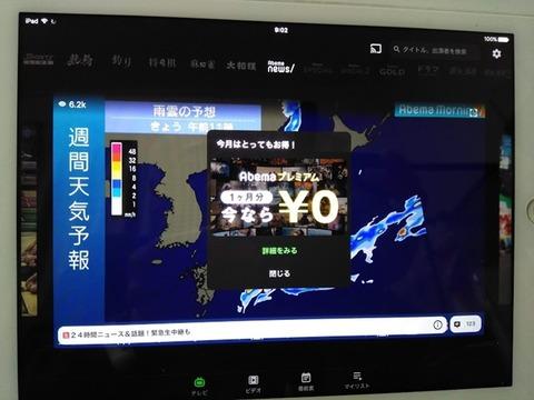 iPad3-007