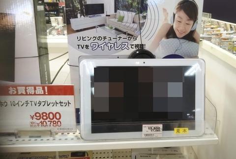 kaihou-tab-000
