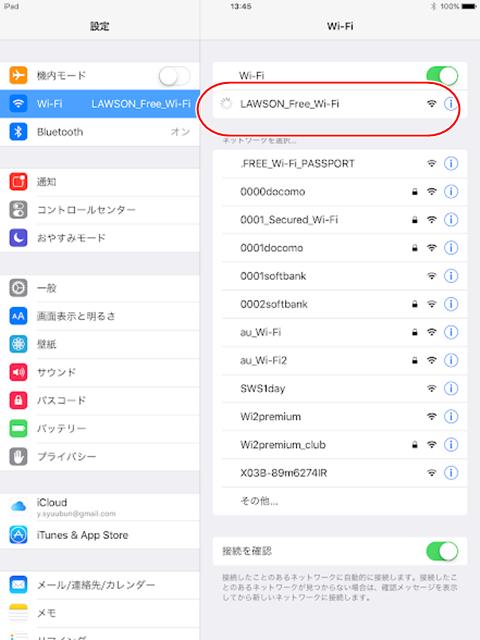 Lowson-wifi-002
