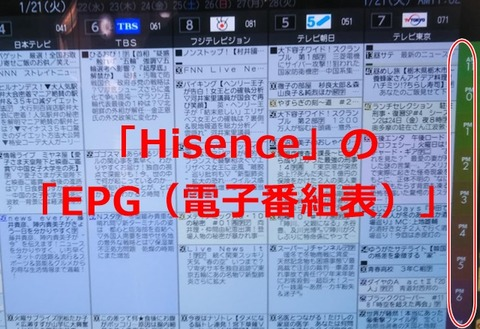 hisence-001