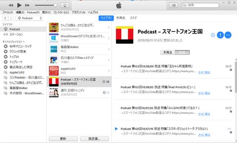 podcast-001