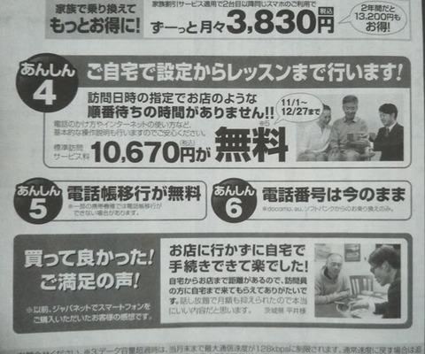 japanet-001