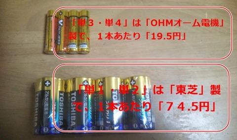 gyoumu-denchi-001