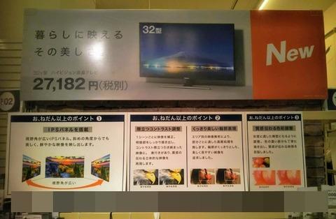 nitori-tv-002