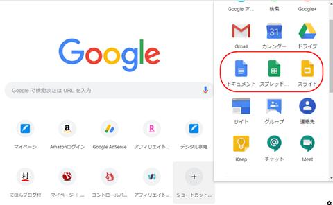 office-google-001