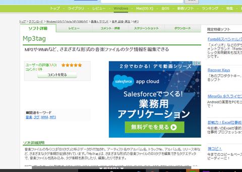 MP3tag001