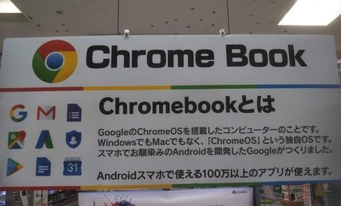chromebook-001