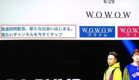 wowow-live-001