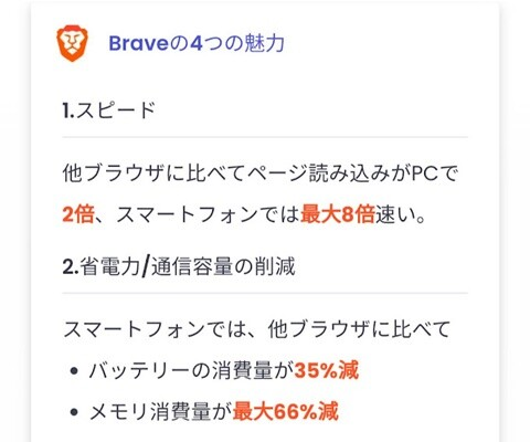 brave-ap-002