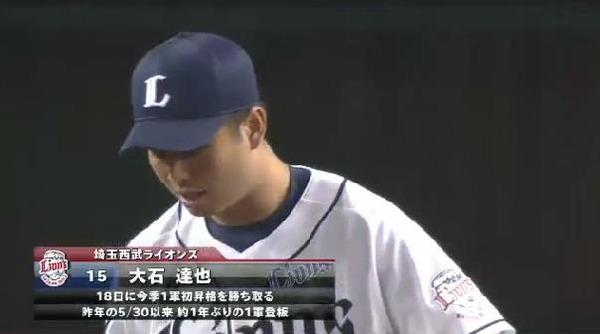 【朗報】西武・大石達也投手、今季初登板!!!