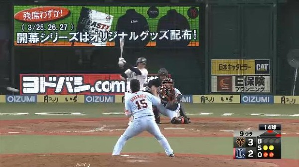 9回裏4秋山セカンドゴロ終了 (2)