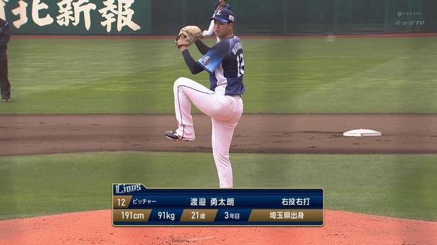 西武渡邉が楽天にリベンジ4勝目「ツキもあった」