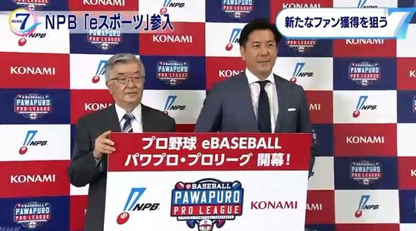 【朗報】NPBがeスポーツ参入「パワプロ・プロリーグ」を開催
