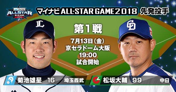 【オールスター】菊池vs松坂の新旧エース対決が実現!