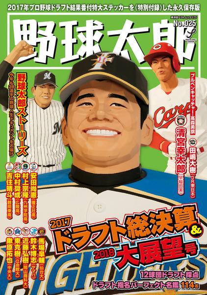 野球太郎の2017ドラフト採点wwwww