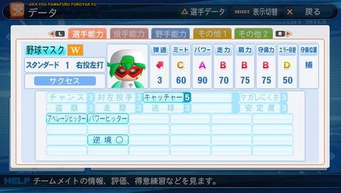 野球マスク (1)