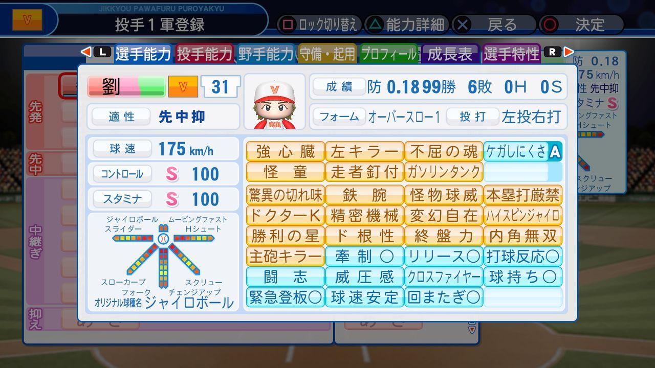 【パワプロ2019】オールGだけのリーグにチート選手ぶちこんでみた|埼玉西武ライオンズアンテナ