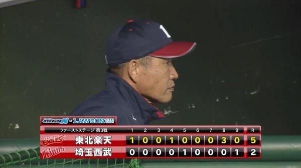 【試合まとめ】西武、CSファーストステージ敗退