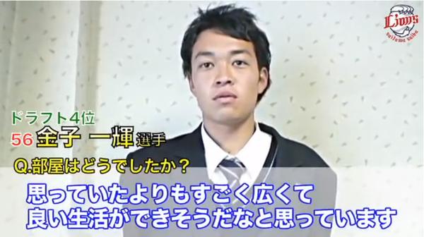 【西武】若獅子寮に入寮したときの反応