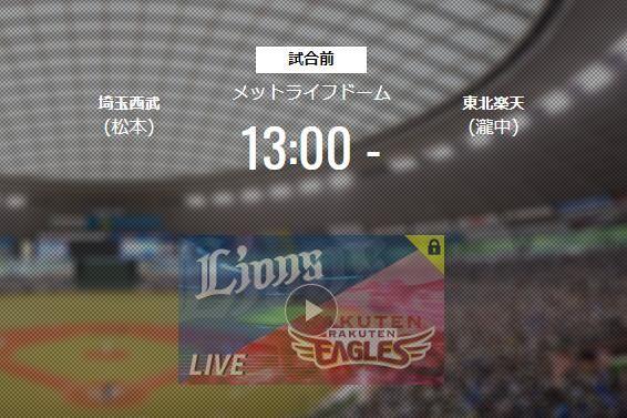 【試合実況】西武スタメン 5 三 山川(2020.9.27)