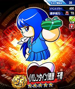 BitoChihiro_Vsd9Ps4p