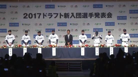 【西武】2017ドラフト新入団選手発表会