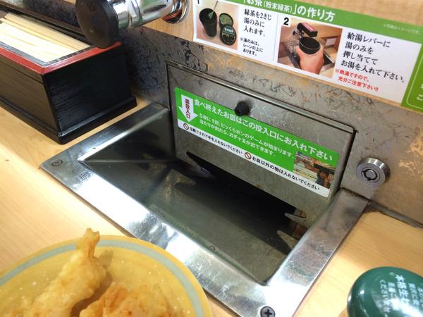 くら寿司皿回収