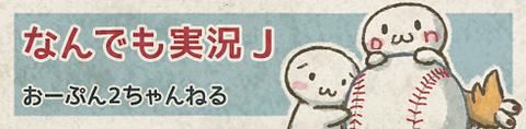 livejupiter-1394640142から80